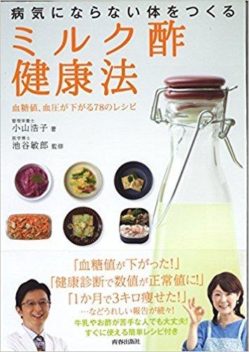 病気にならない体をつくる ミルク酢健康法 間もなく発売です♪_b0204930_16555849.jpg