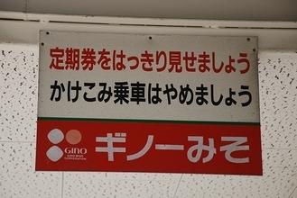 伊予鉄道高浜線 山西駅_e0030537_02394207.jpg