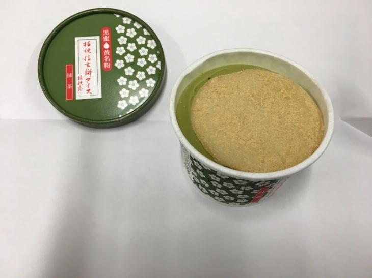 夏にぴったりの新しいお土産「桔梗信玄餅アイス 抹茶」_b0151362_16170389.jpg