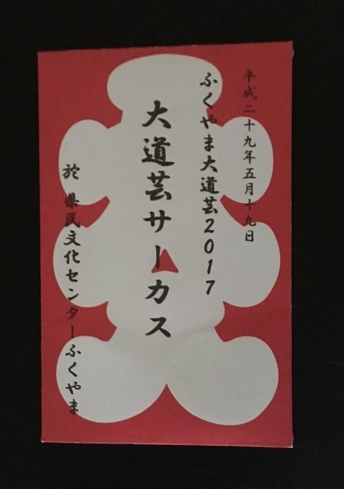 福山ばら祭~バラの女王&大道芸2017_a0082865_00535452.jpg