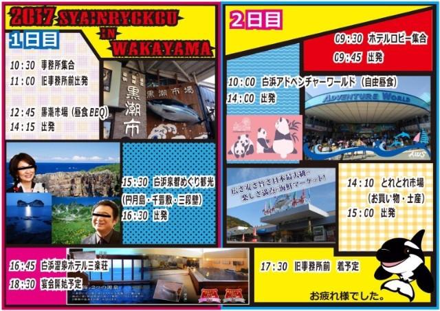 大阪・名古屋オフィス合同社員旅行2017_e0206865_02211979.jpg