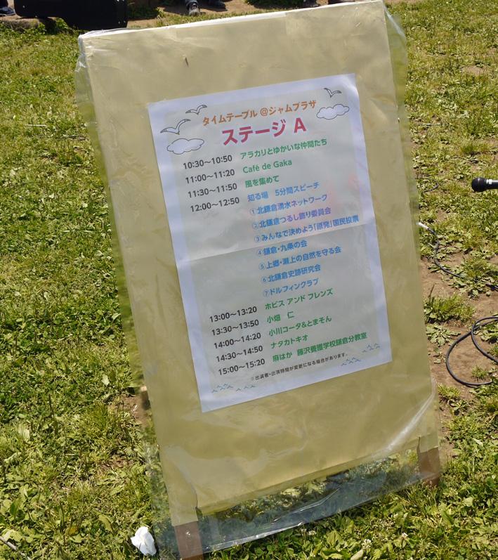 カマクラキコリス、5分間スピーチに挑戦5・21鎌人いち場② _c0014967_617783.jpg