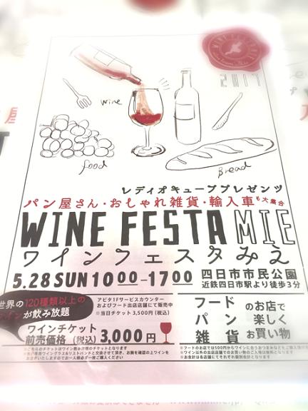 28日のワインフェスとグルメ本販売について_f0072767_15542873.png