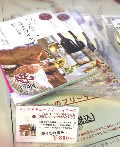 28日のワインフェスとグルメ本販売について_f0072767_15544984.png
