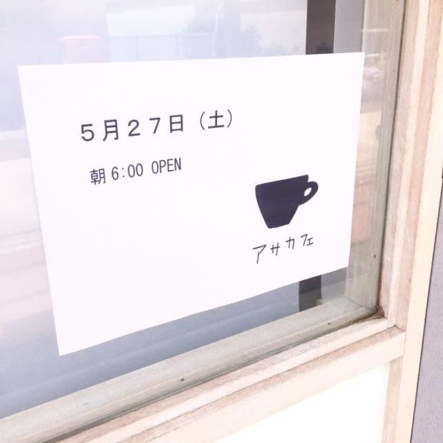 朝カフェのお知らせ(今週末5月27日土曜日)_a0325273_07141614.jpg
