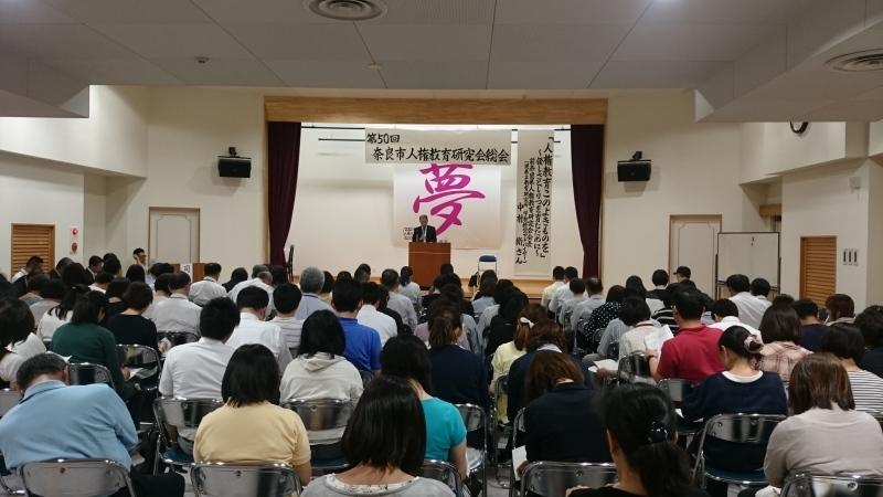第50回 奈良市人権教育研究会総会が行われました。_d0358274_13402544.jpg