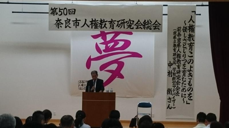 第50回 奈良市人権教育研究会総会が行われました。_d0358274_13413621.jpg