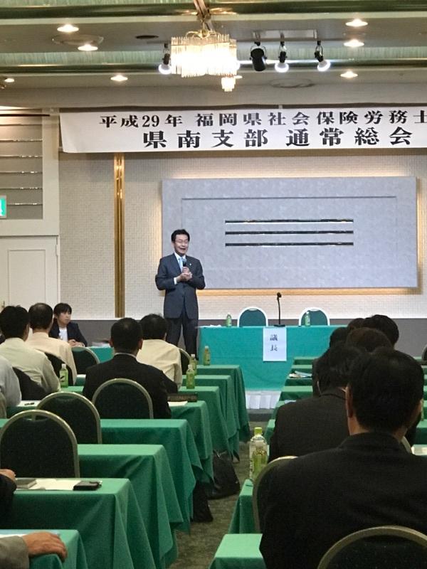 ☆ 平成29年度 県南支部総会が開催されました☆_f0120774_12443662.jpg