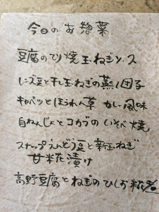 今日のお惣菜_b0057979_15391283.jpg