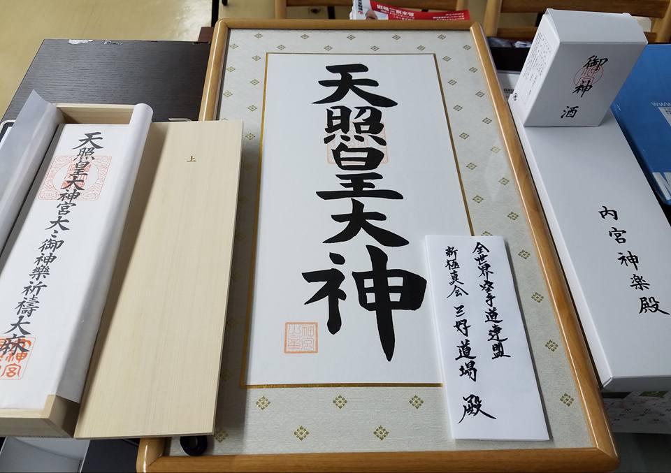 伊勢神宮と阪本大阪東部支部長から届いてて驚きました!_c0186691_10455329.jpg