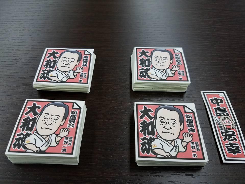 伊勢神宮と阪本大阪東部支部長から届いてて驚きました!_c0186691_1046397.jpg