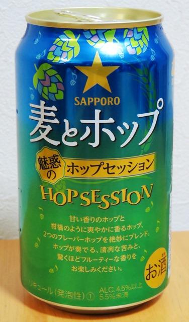 サッポロ 麦とホップ 魅惑のホップセッション~麦酒酔噺その694~ホップすか?_b0081121_6143591.jpg