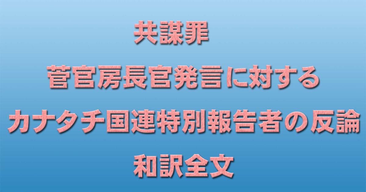 共謀罪 菅官房長官発言に対するカナタチ国連特別報告者の反論 和訳全文_c0241022_22332983.jpg