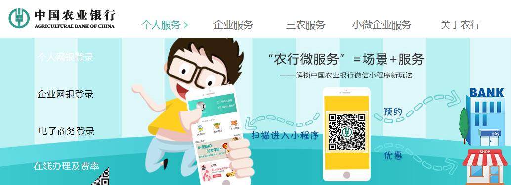 中国農業銀行(01288)_a0023831_20293037.png