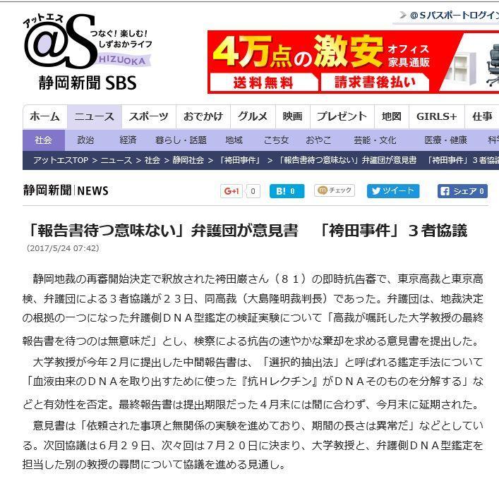 「袴田事件」で三者協議_d0024438_09140355.jpg
