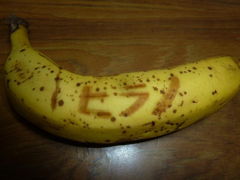 バナナ。_b0095981_05301413.jpg