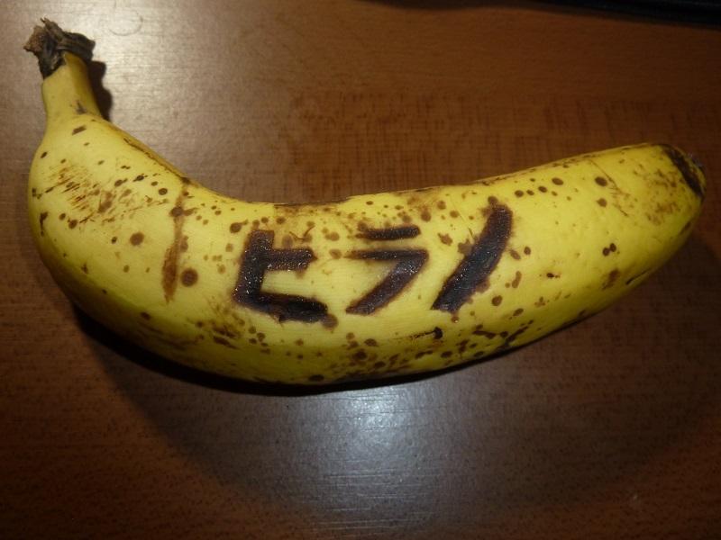 バナナ。_b0095981_05303438.jpg