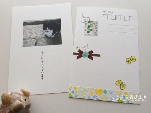 「切手の博物館Otegamiフリマ2017SUMMERコレクション」小型印×岩合光昭写真展「ねこの京都」マステでお便り_d0285885_12491031.jpg