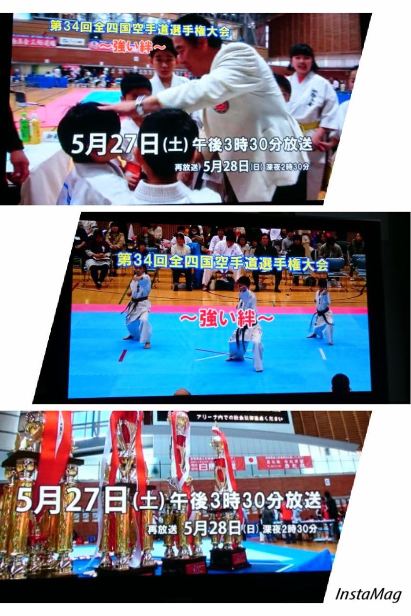 5月27日(土)午後3時30分 RKC高知放送で『全四国空手道選手権大会』の模様がテレビ放映されます。_c0186691_1151427.jpg