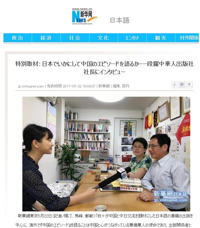 ご報告、新華社サイト日本語版で紹介された。ありがとうございます。_d0027795_11442770.jpg