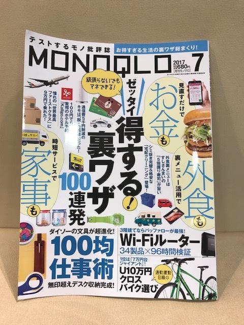 MONOQLO 7月号 最強の防水スプレー編_d0166598_13423348.jpg