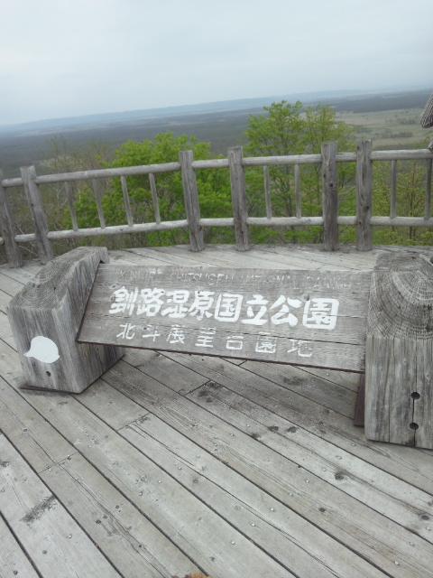 北海道旅行4日目観光編_f0076001_21331942.jpg