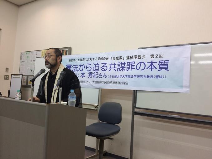 第2回連続学習会 憲法から迫る共謀罪の本質(名古屋)に120人_c0241022_22522925.jpg