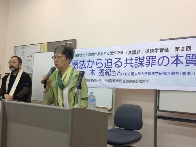 第2回連続学習会 憲法から迫る共謀罪の本質(名古屋)に120人_c0241022_22530242.jpg