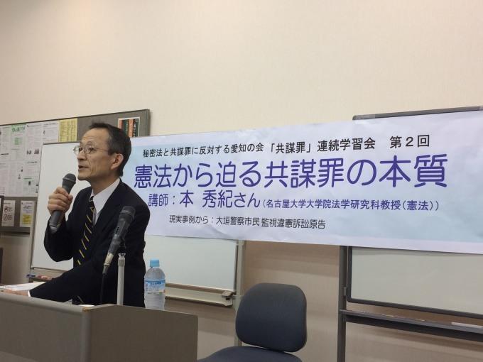 第2回連続学習会 憲法から迫る共謀罪の本質(名古屋)に120人_c0241022_22532831.jpg