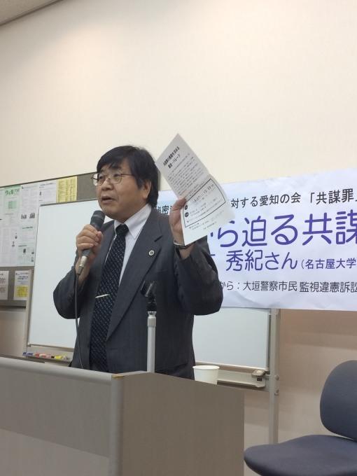 第2回連続学習会 憲法から迫る共謀罪の本質(名古屋)に120人_c0241022_22535225.jpg