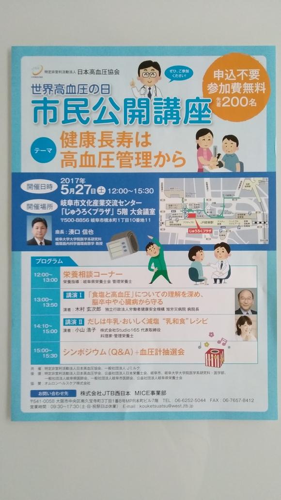 5/27 市民公開講座@岐阜で講演させて頂きます。_b0204930_11151699.jpg