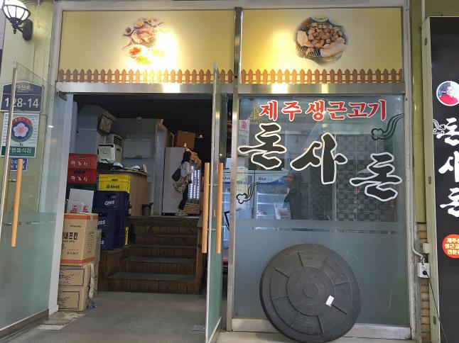 薬水で超分厚いお肉をいただきました♡ - さくらの気持ちとsuper Seoul♪~ソウル旅行と美容LOVE~