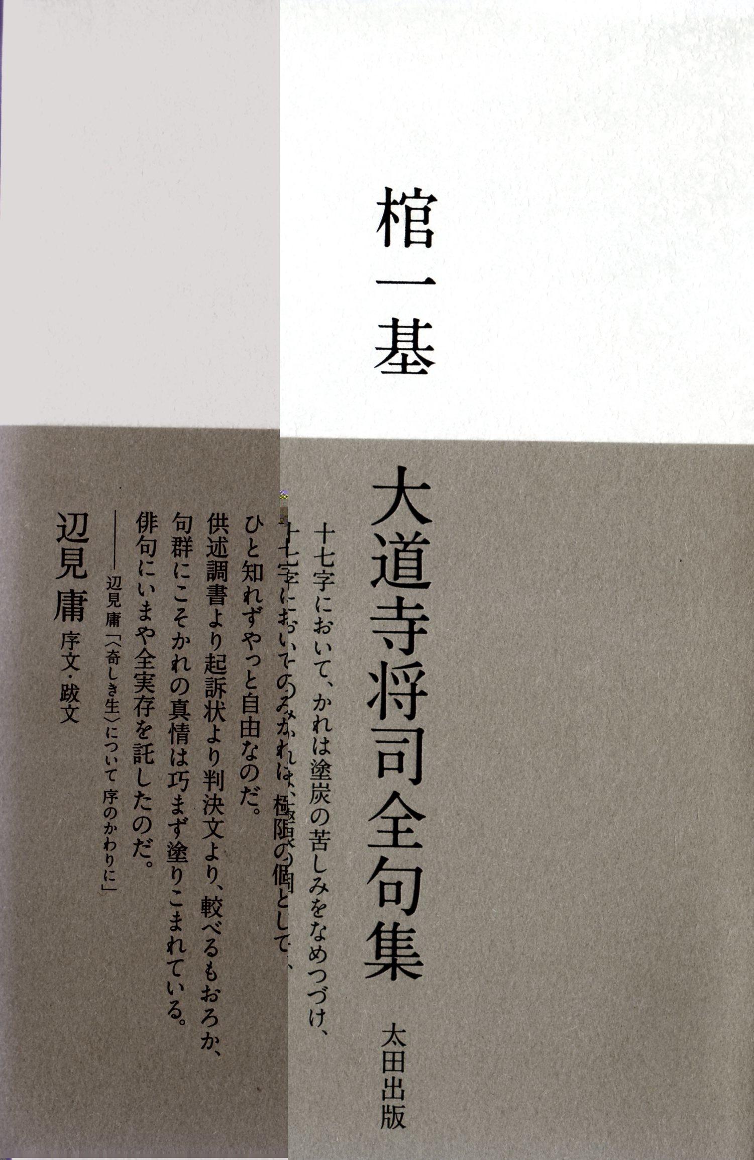 """東アジア反日武装戦線""""狼""""部隊_d0024438_21053934.jpg"""