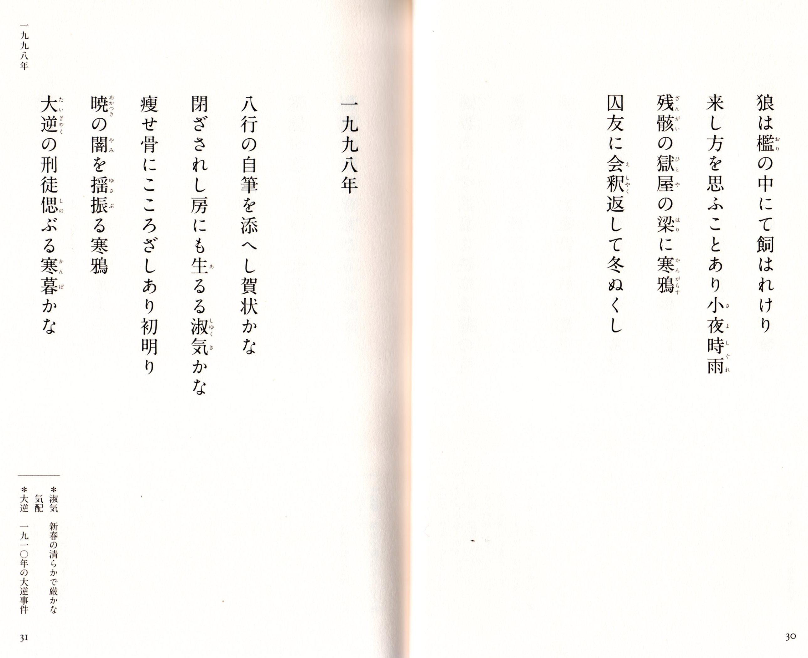 """東アジア反日武装戦線""""狼""""部隊_d0024438_21055309.jpg"""