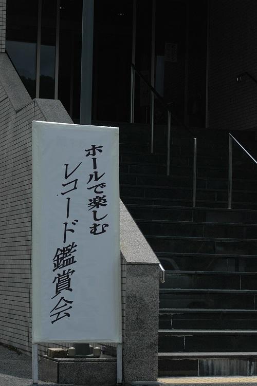 レコード鑑賞会_e0193247_20381280.jpg