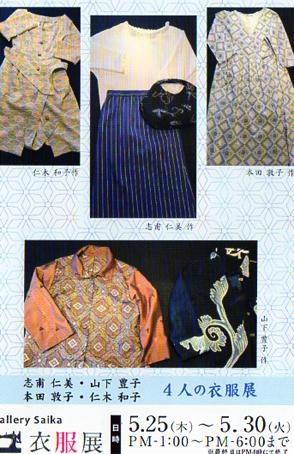 衣服展_e0109554_8541491.jpg