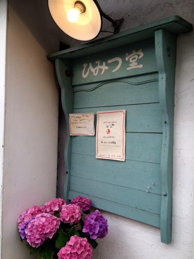 谷中ぶらぶら〜 ひみつ堂からのHAGIcafé_b0223370_14041890.jpg
