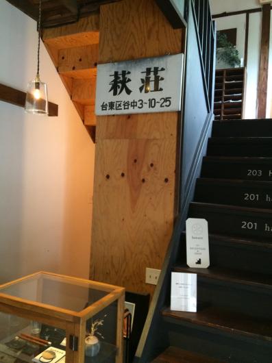 谷中ぶらぶら〜 ひみつ堂からのHAGIcafé_b0223370_14041902.jpg
