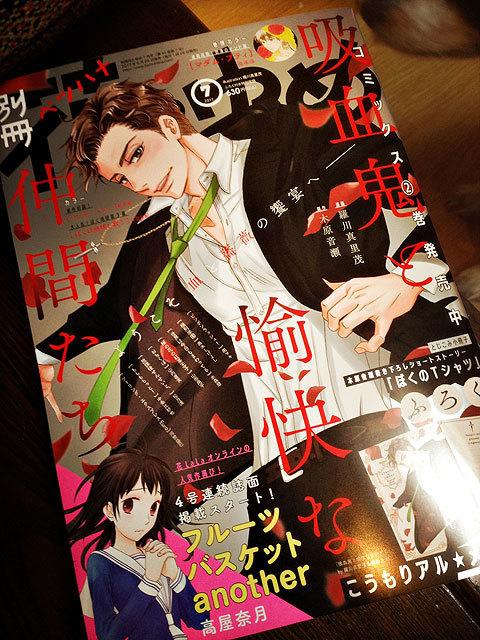 別冊花とゆめ7月号_a0342172_21005273.jpg