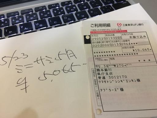 熊本への募金報告/2017.5.25_a0182479_16204186.jpg