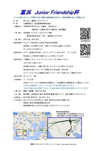富浜Junior Friendship杯、イベント交流ひろば、あさって開催!_d0338682_09264879.jpg