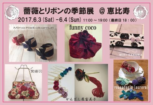 薔薇とリボンの季節展行います!!_b0113990_10143997.jpg