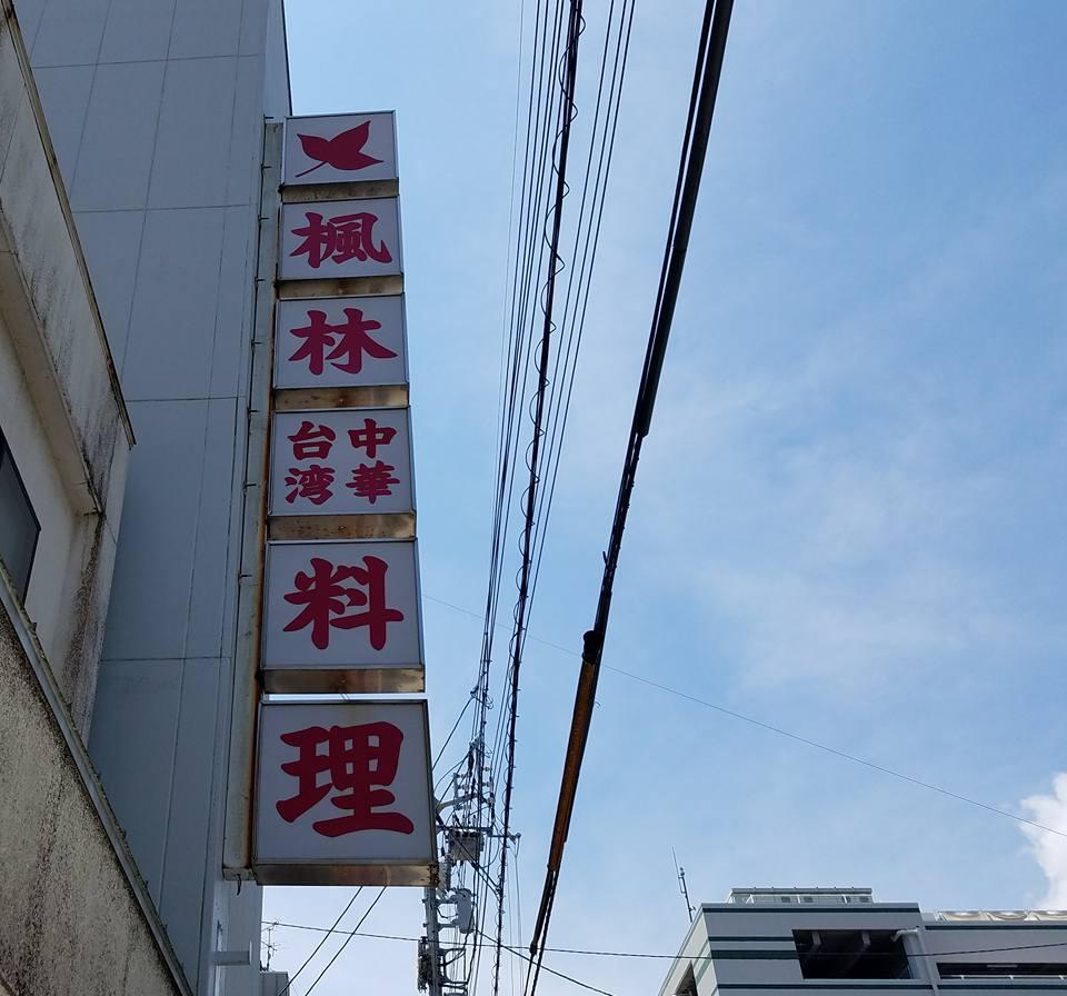 賀久君の中華料理「楓林」と土佐の名門料亭「得月楼」宜しくお願いします。_c0186691_1912035.jpg