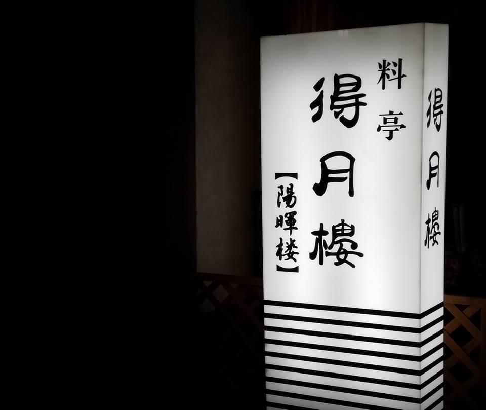 賀久君の中華料理「楓林」と土佐の名門料亭「得月楼」宜しくお願いします。_c0186691_19132532.jpg