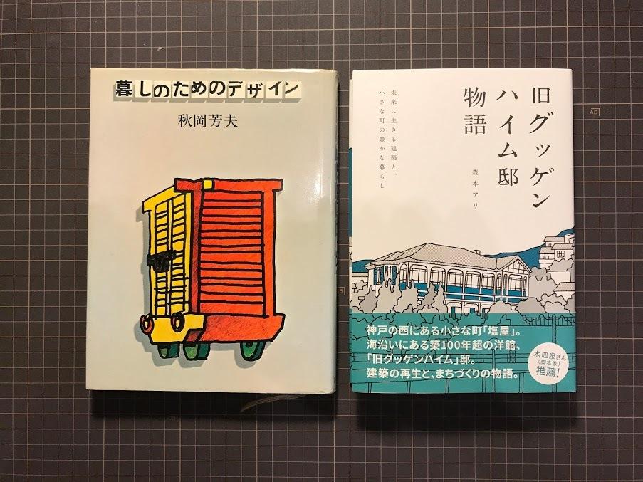 古本と新書 - vega blog
