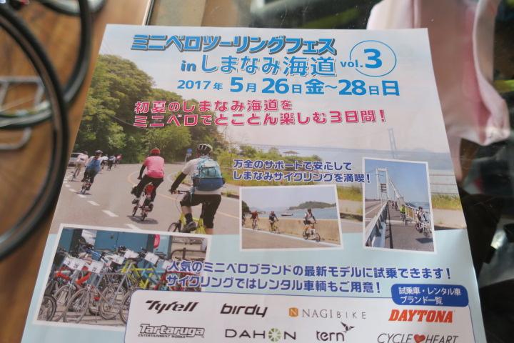 サイクリングイベント 参加してきます!_c0132901_754652.jpg