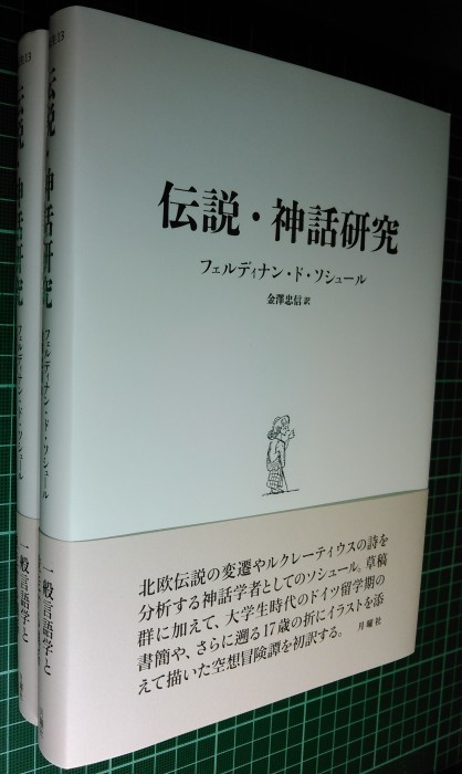 取次搬入日確定:ソシュール『伝説・神話研究』_a0018105_12432614.jpg