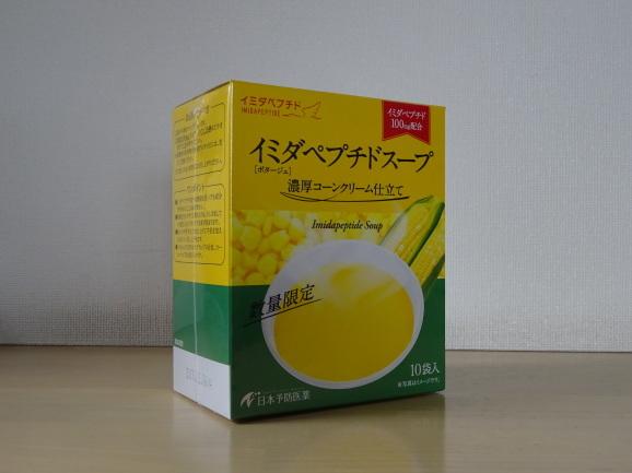 イミダペプチドスープ_e0230011_10590425.jpg