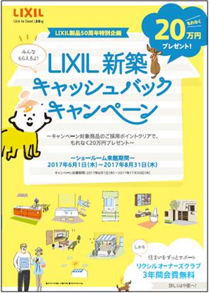 LIXIL新築キャッシュバックキャンペーン_e0180332_19402831.jpg