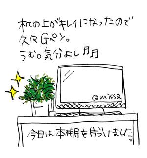 d0044143_02020542.jpg